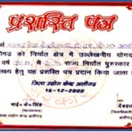 Certificate For State Award For 1997-1998